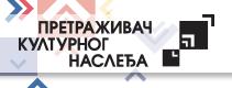 Претраживач културног наслеђа Србије